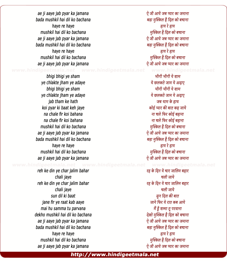 lyrics of song Ae Ji Aaye Jab Pyar Ka Zamana