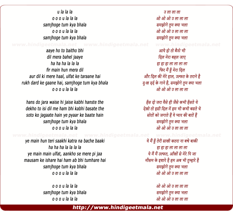 lyrics of song Samjhoge Tum Kya Bhala