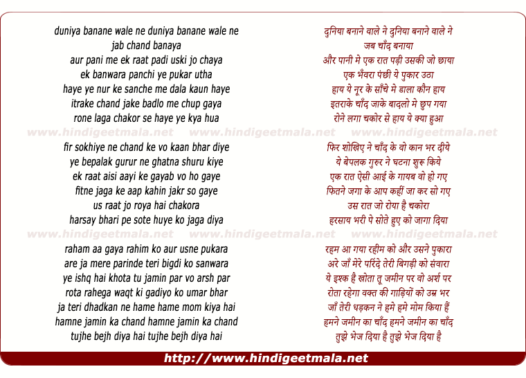 lyrics of song Duniya Banane Wale Ne Jab Chand Banaya
