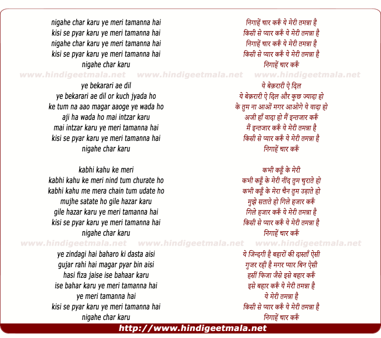 lyrics of song Nigahe Char Karu Ye Meri Tamanna Hai