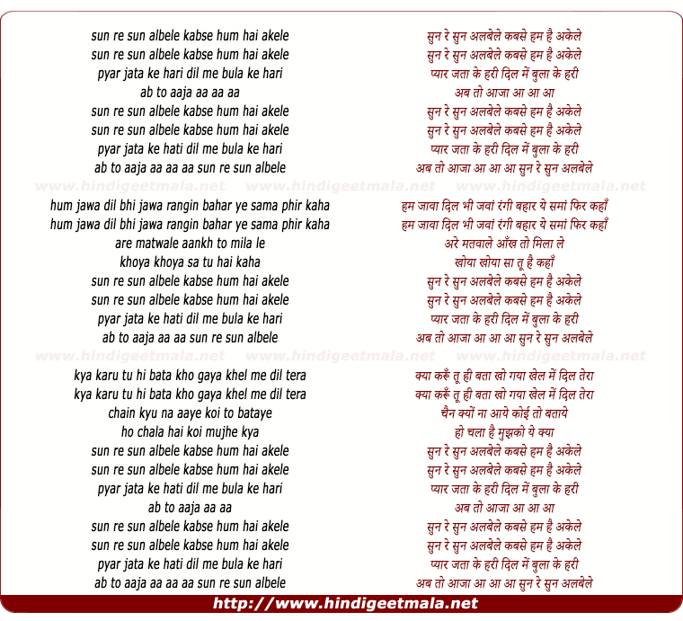 lyrics of song Sun Re Sun Albele Kab Se Ham Hai Akele