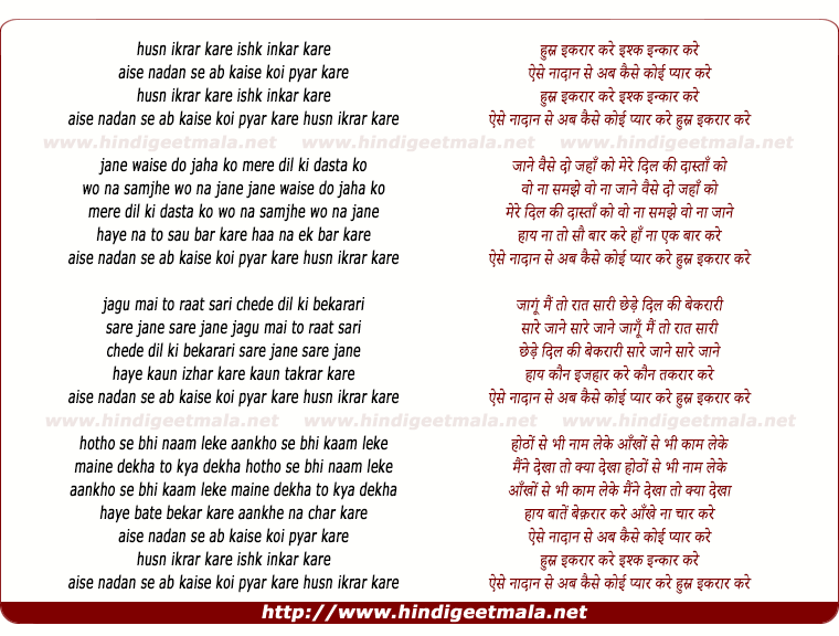 lyrics of song Husn Ikrar Kare Ishq Inkar Kare