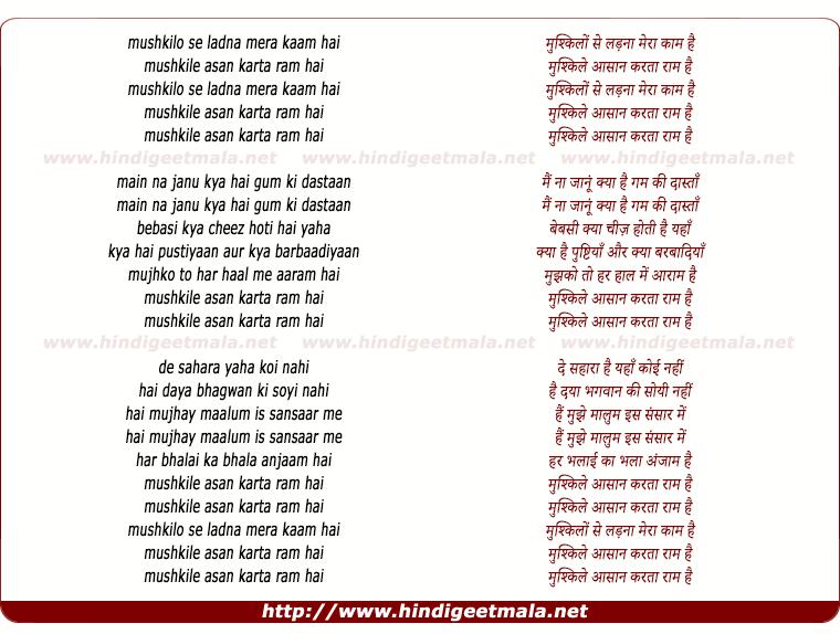 lyrics of song Mushkilo Se Ladhna Mera Kaam Hai