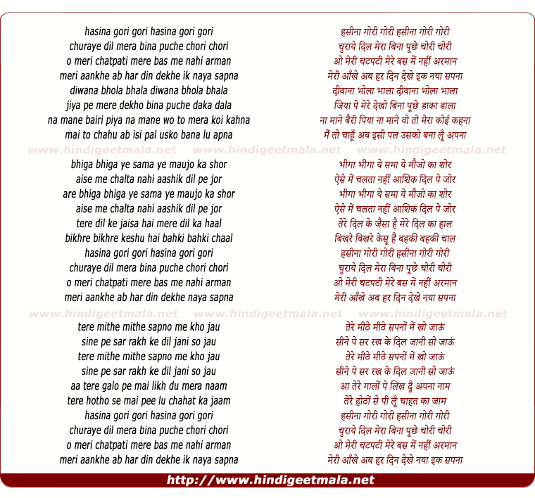 lyrics of song Hasina Gori Gori O Meri Chatpati