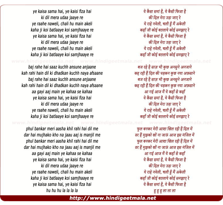 lyrics of song Ye Kaisa Sama Hai