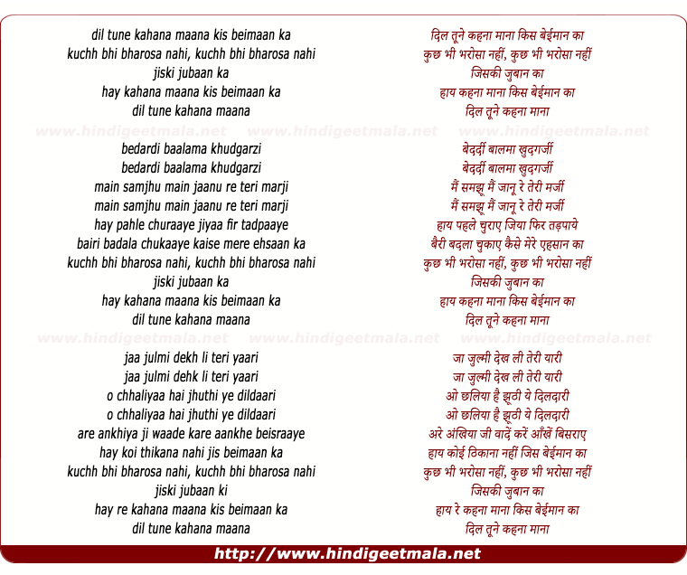 lyrics of song Dil Tune Kehna Mana