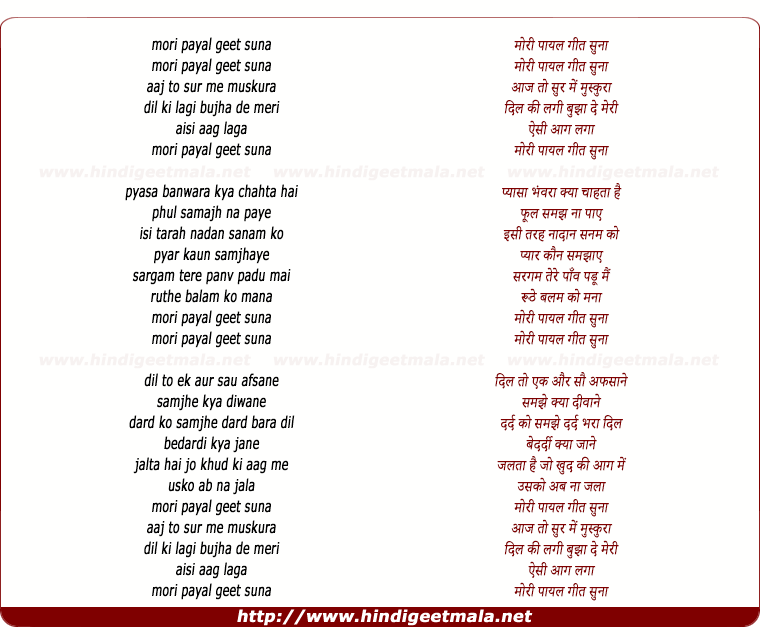 lyrics of song Mori Payal Geet Suna