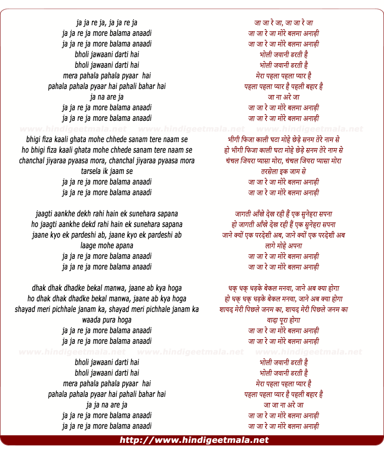 lyrics of song Ja Ja Re Ja