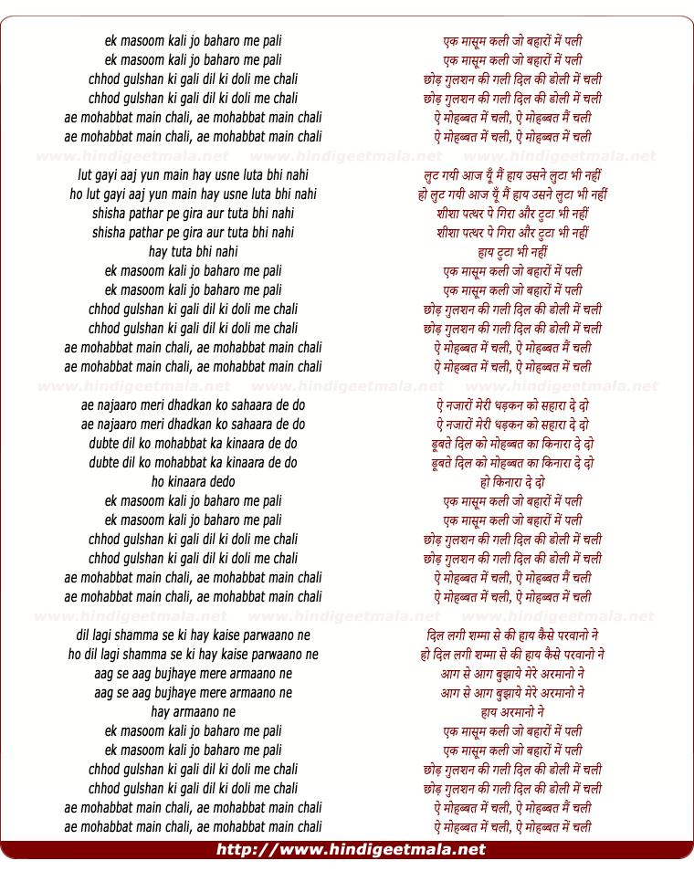 lyrics of song Ek Masoom Kali