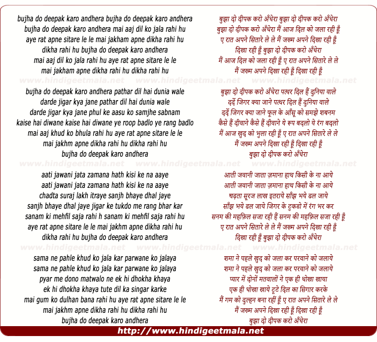 lyrics of song Bujha Do Deepak Karo Andhera