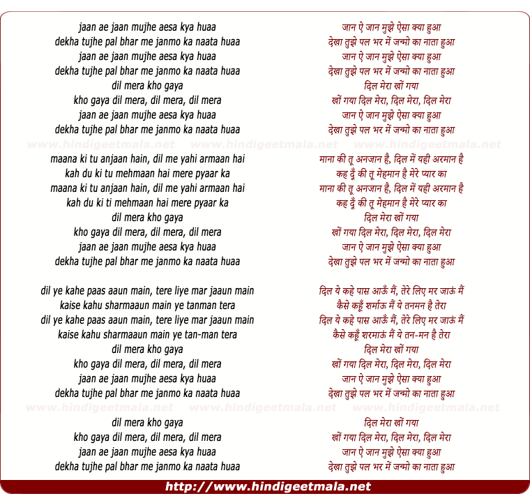 lyrics of song Jaan E Jaan Mujhe