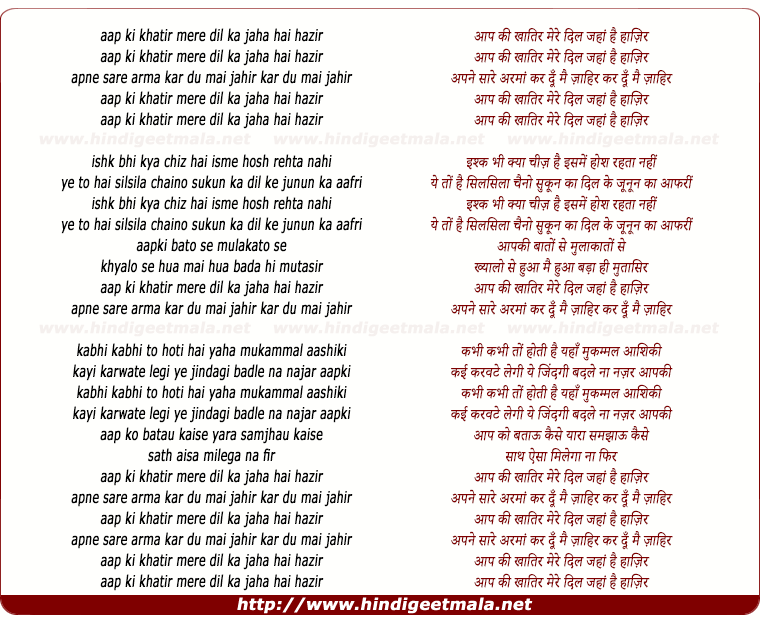 lyrics of song Aap Ki Khatir - Remix