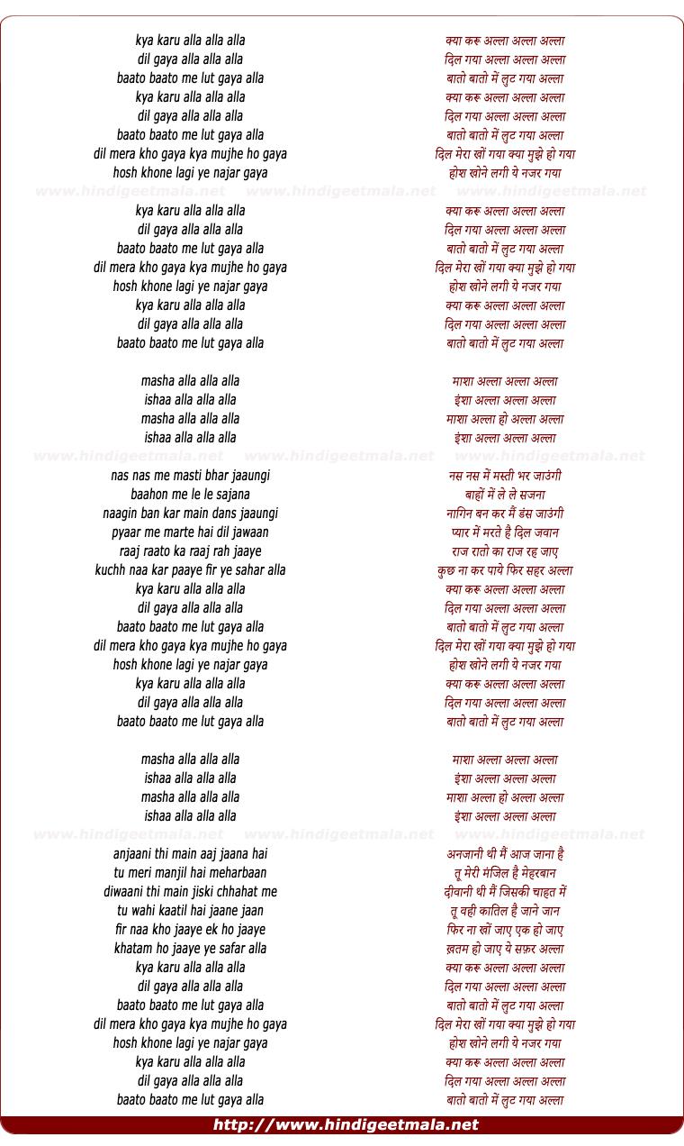 lyrics of song Kya Karu Alla Alla Alla