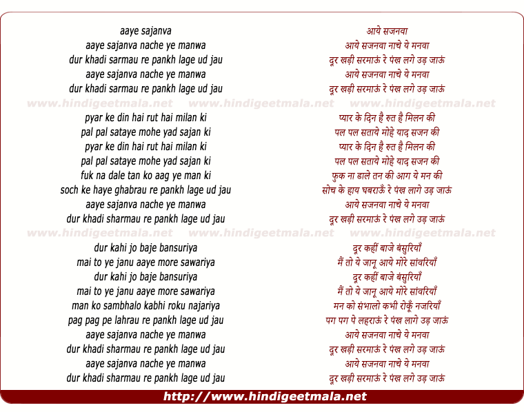 lyrics of song Aaye Sajanva Nache Ye Manva