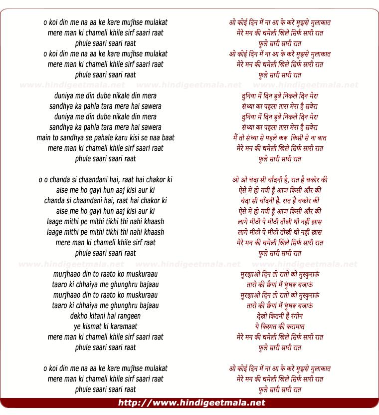 lyrics of song Koi Din Me Na Aa Ke Kare Mujhse