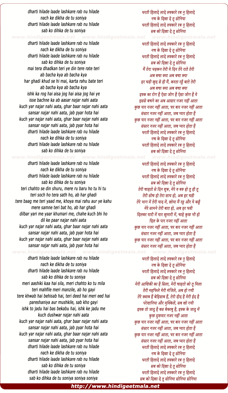 lyrics of song Mai Tera Dhadkan Teri (Remix)