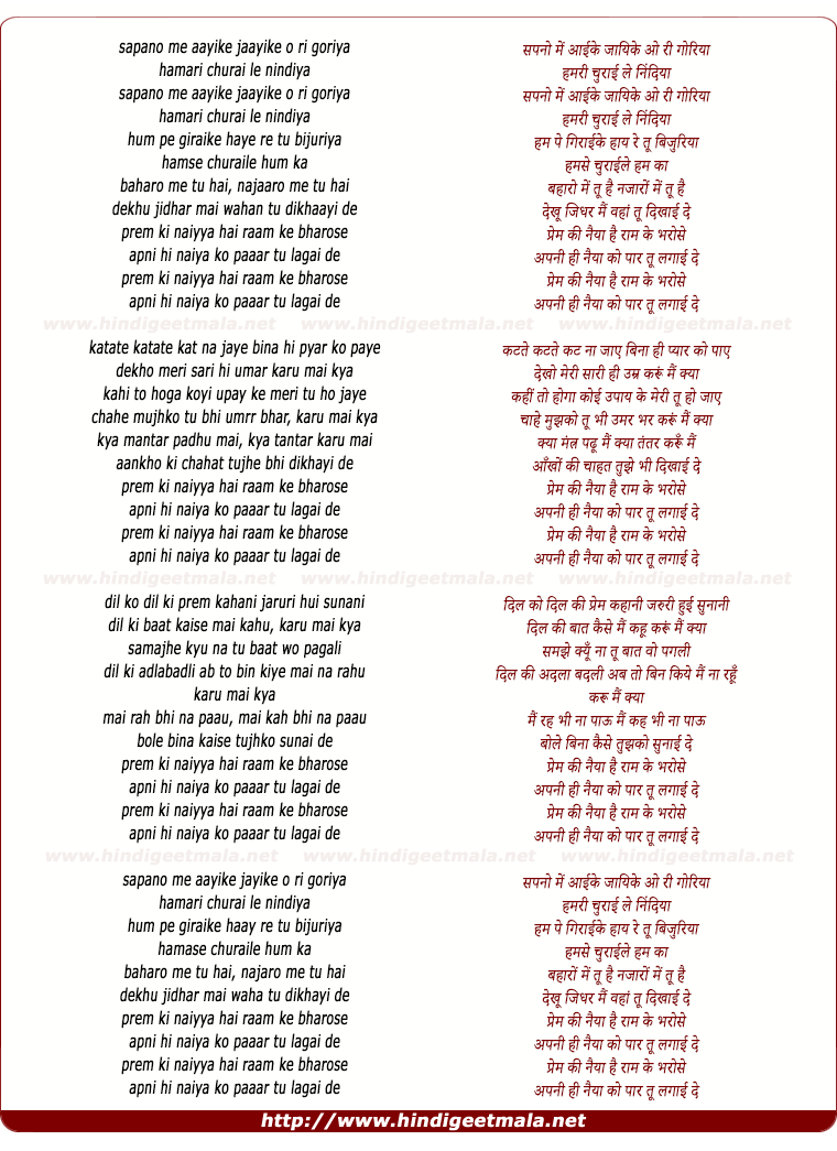 lyrics of song Prem Ki Naiyya (Remix)