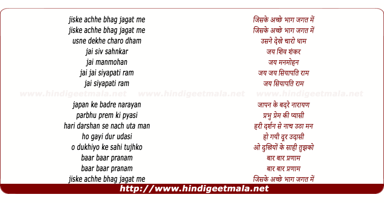lyrics of song Jiske Achhe Bhag Jagat Me