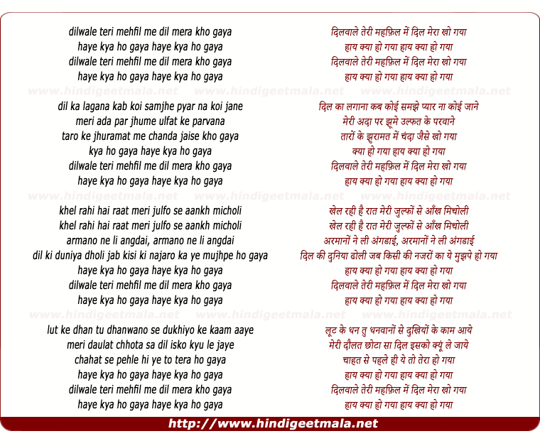 lyrics of song Dilwale Teri Mehfil Me Dil Mera Kho Gaya