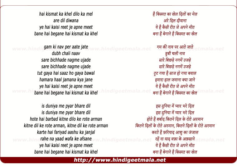 lyrics of song Hai Kismat Ka Khel Dilo Ka Mel