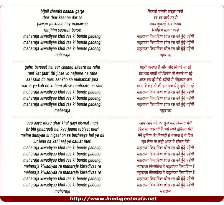 lyrics of song Bijli Chamke Badal Garje