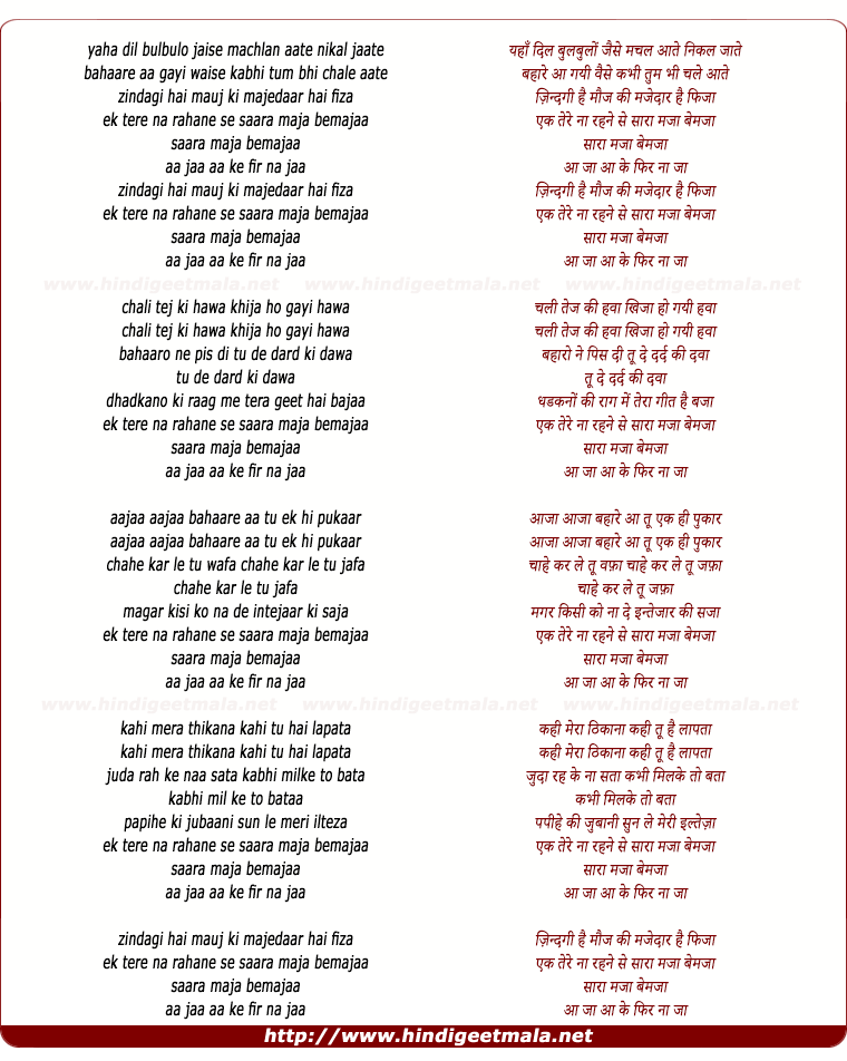 lyrics of song Zindagi Hai Mauj