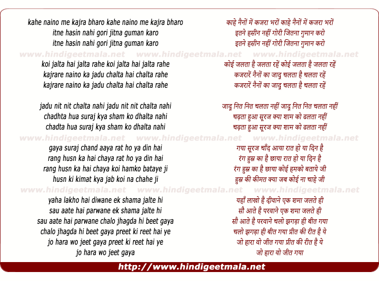 lyrics of song Kahe Naino Me Kajra Bharo