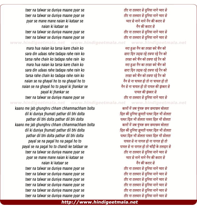 lyrics of song Teer Na Talwar Se Duniya Mane Pyar Se