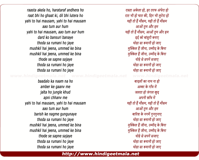 lyrics of song Thodasa Roomani Ho Jaye (Male)