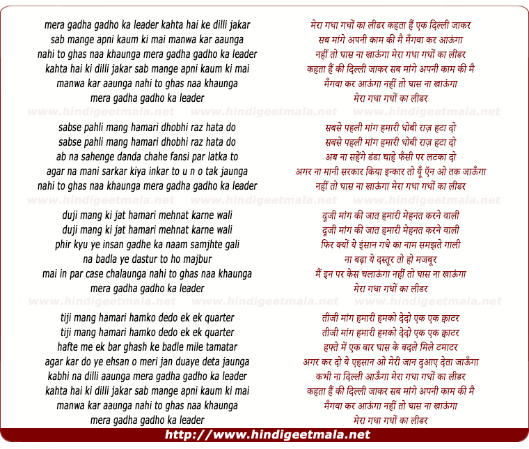 lyrics of song Mera Gadha Gadho Ka Leader