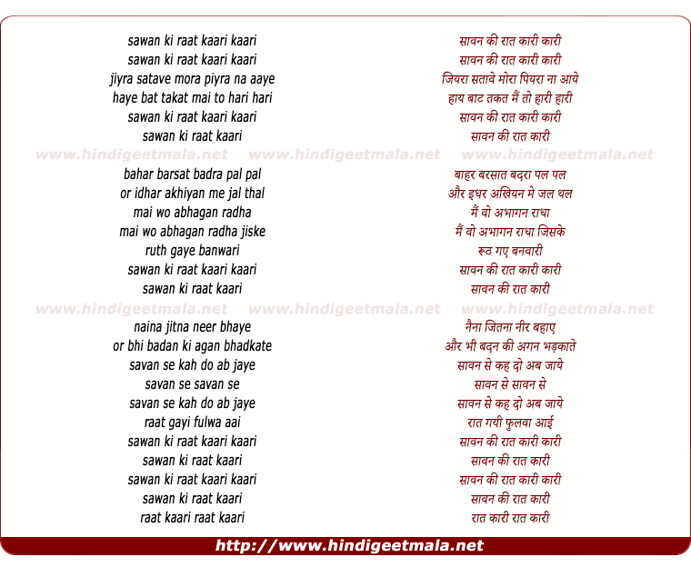 lyrics of song Sawan Ki Raat Kaari Kaari