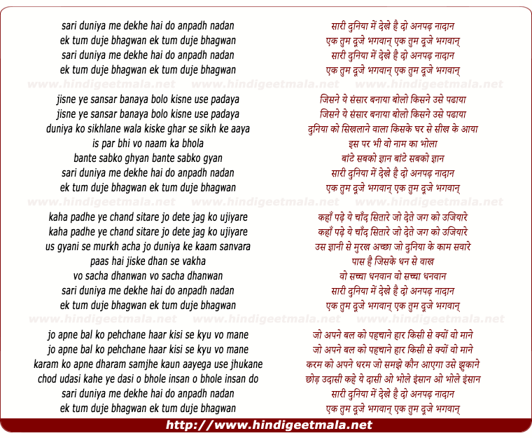 lyrics of song Sari Duniya Me Dekhe Hai