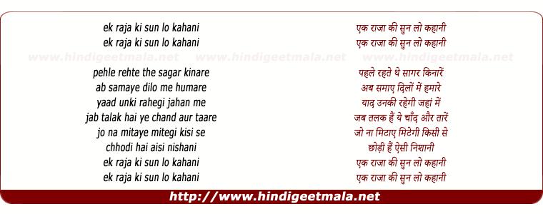 lyrics of song Ek Raja Ki Sun Lo Kahani (Version 2)
