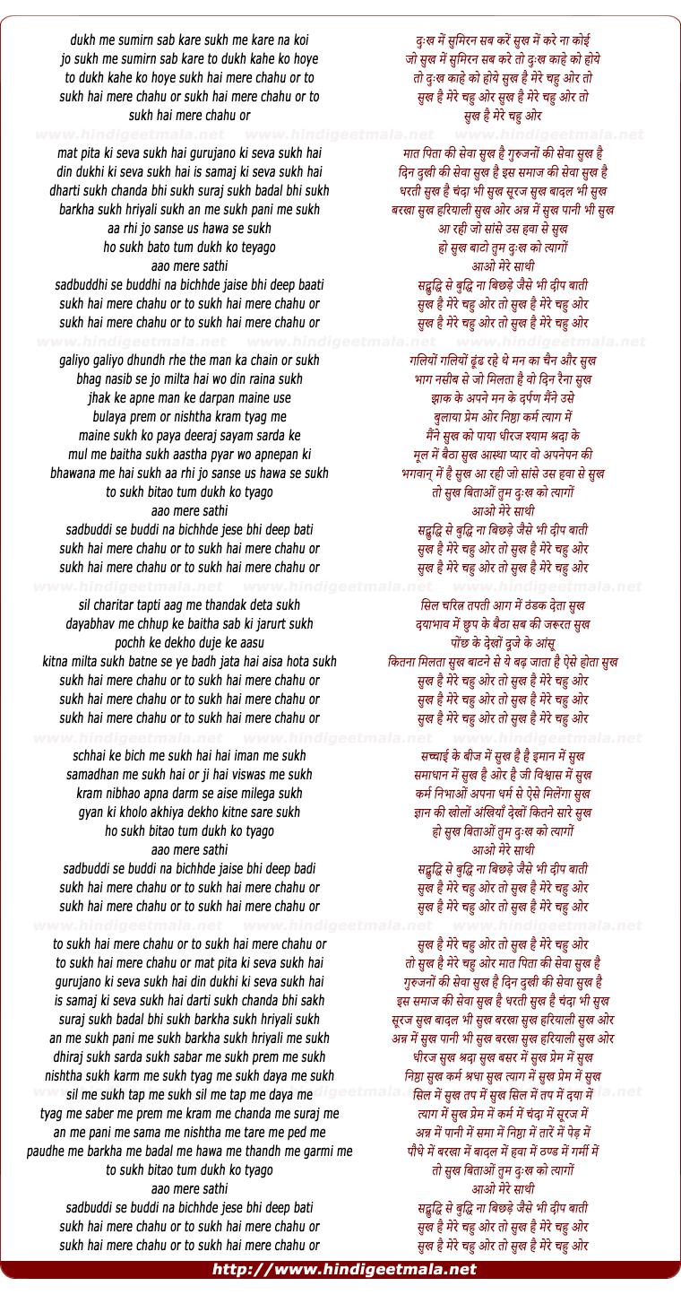 lyrics of song Sukh Hai Mere Chahu Or