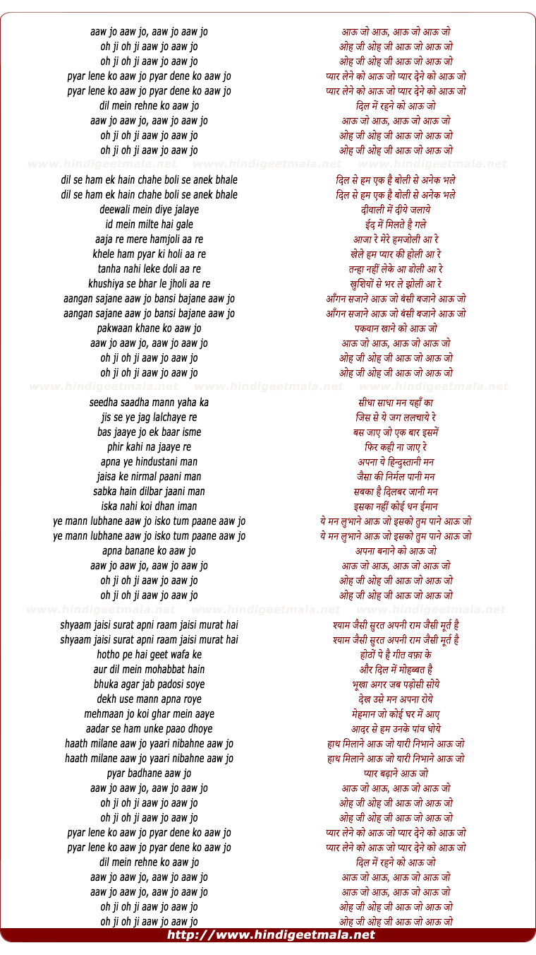 lyrics of song Aawajo Aawajo
