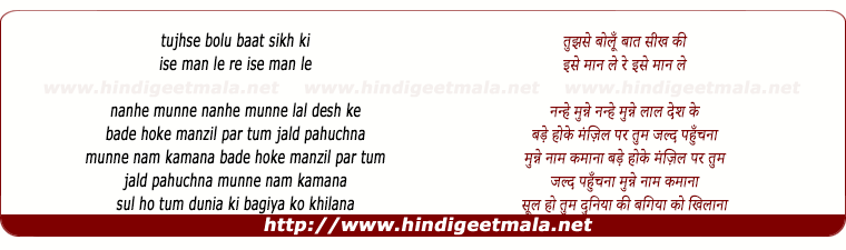 lyrics of song Nanhe Munne Laal Desh Ke