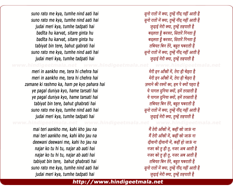 lyrics of song Suno Rato Me Kya