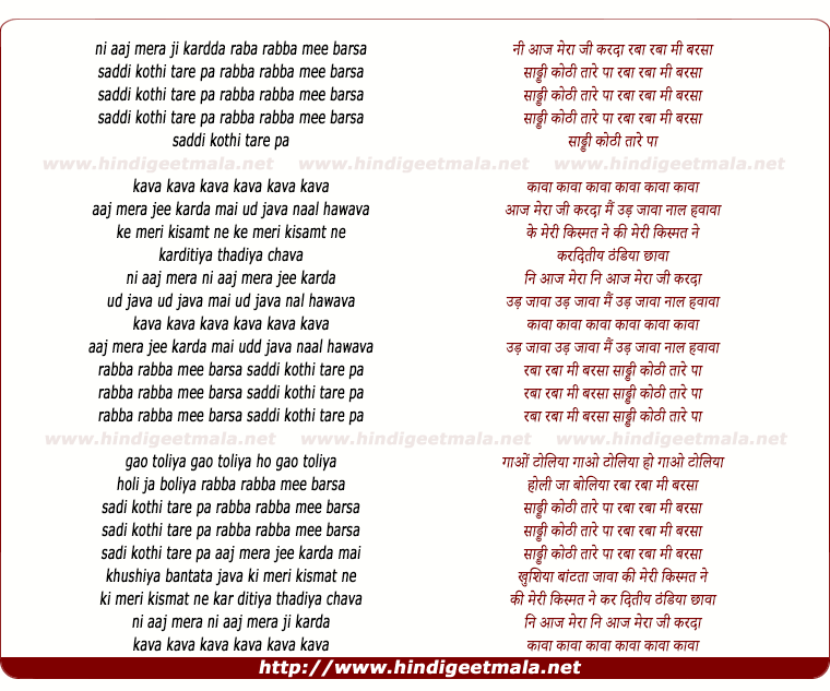 lyrics of song Aaj Mera Jee Karda