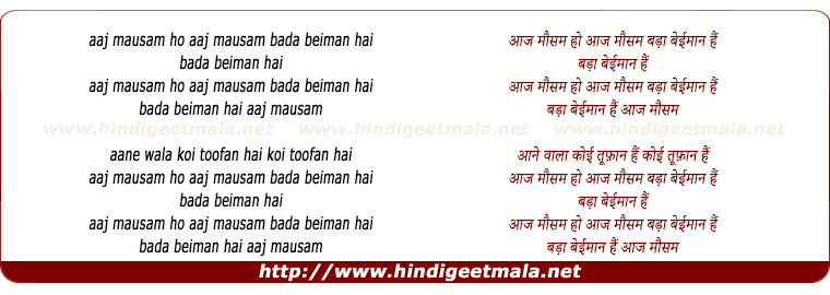 lyrics of song Aaj Mausam Bada Beiman Hai