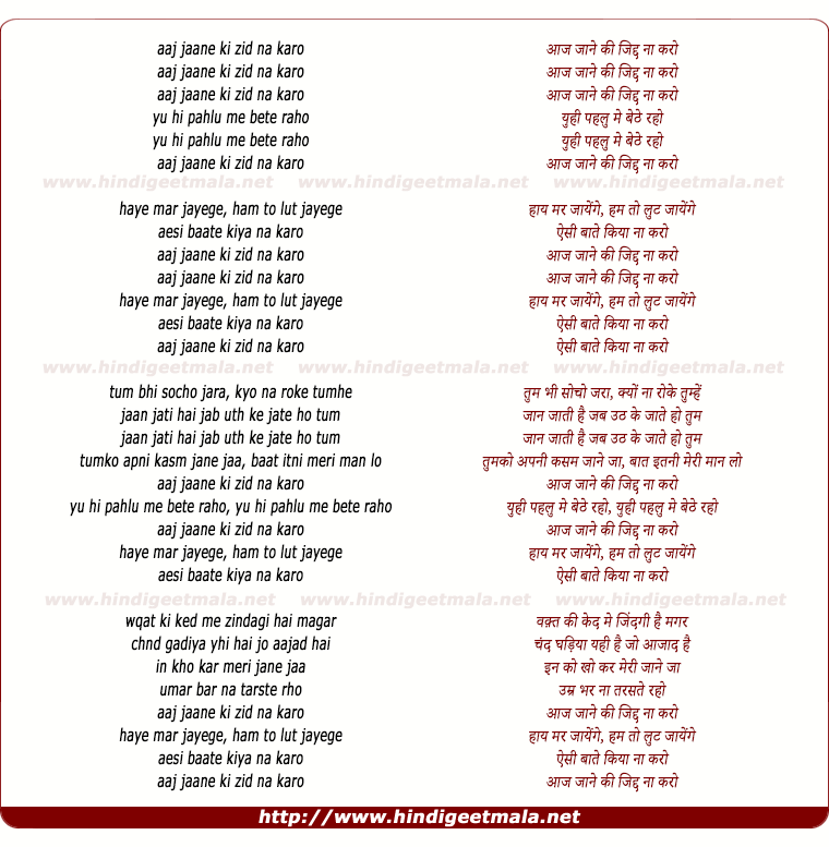 lyrics of song Aaj Jaane Ki Zid Na Karo