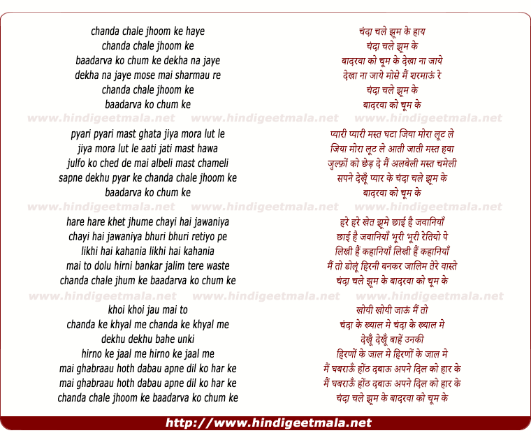 lyrics of song Chanda Chale Jhoom Ke