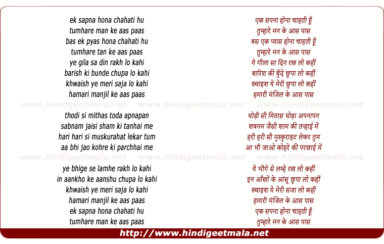 lyrics of song Ek Sapna Hona Chahti Hu