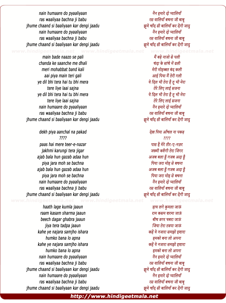 lyrics of song Nain Hamare Do