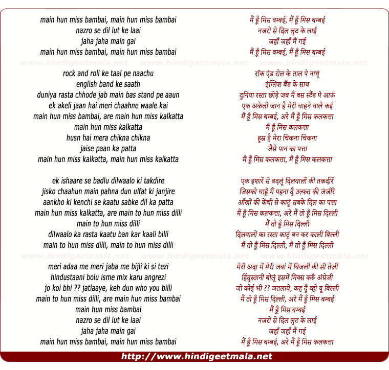 lyrics of song Mai Hu Miss Bombe