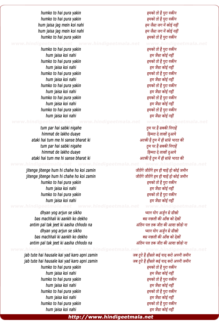 lyrics of song Humko To Hai Pura Yakin