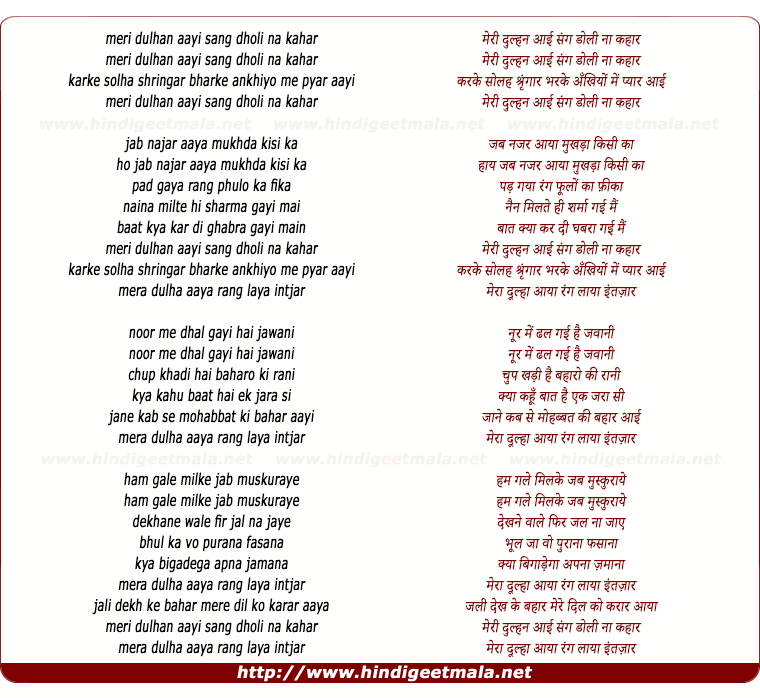 lyrics of song Meri Dulhan Aayi Sang Doli Na Kahar