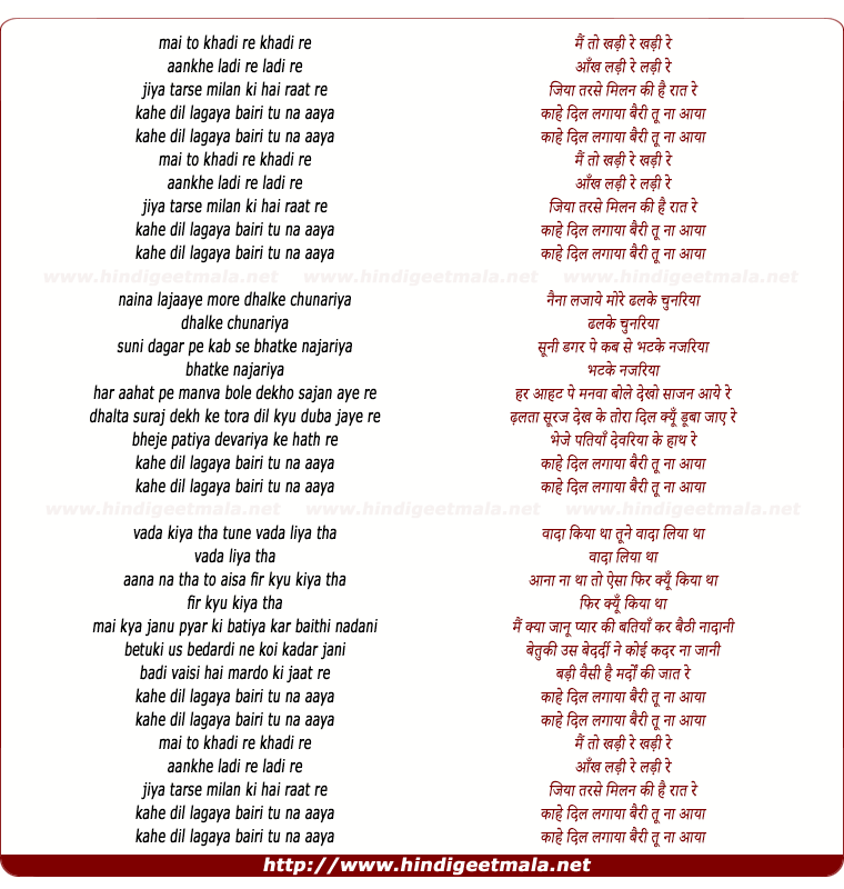 lyrics of song Mai To Khadi Re Khadi Re