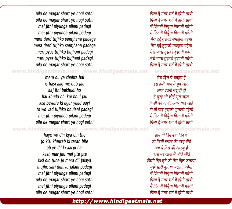 lyrics of song Pila De Magar Shart Ye Hogi Saki