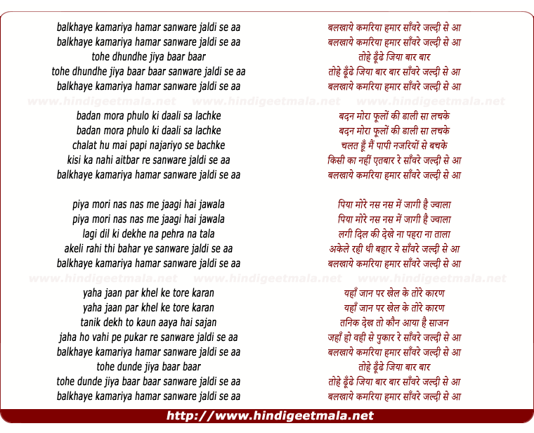 lyrics of song Balkhaye Qamariya Humar Sanware