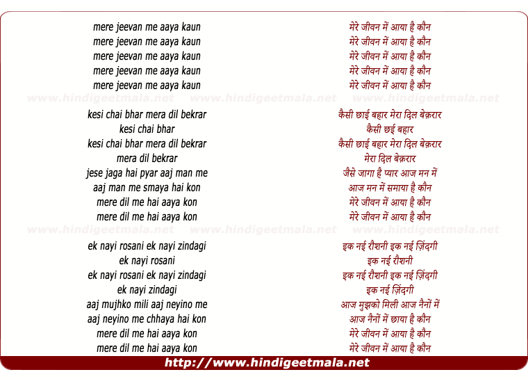 lyrics of song Mere Jeevan Me Aaya Hai Kaun